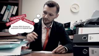 Смотреть видео Твой Лучший Бизнес Партнер онлайн
