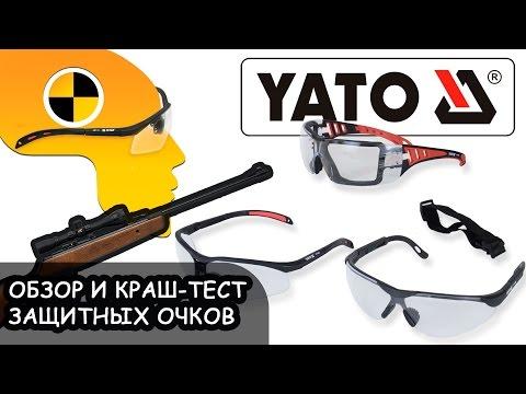 Обзор и краш-тест защитных очков Yato YT-73700, YT-7363 и YT-7365