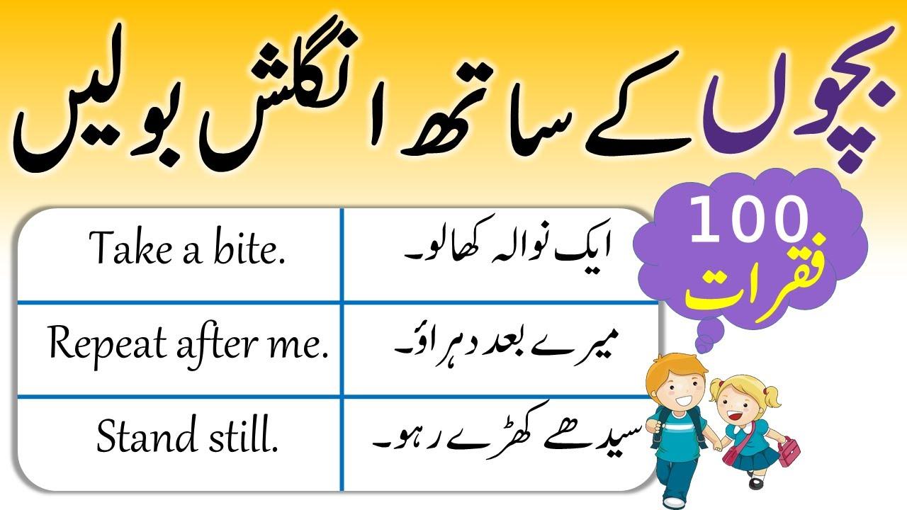 Download Speak English with Kids Sentences with Urdu Translation | AQ English