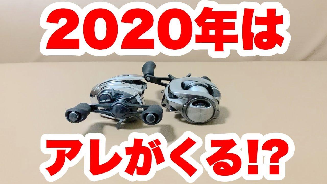 シマノ 製品 2020 新