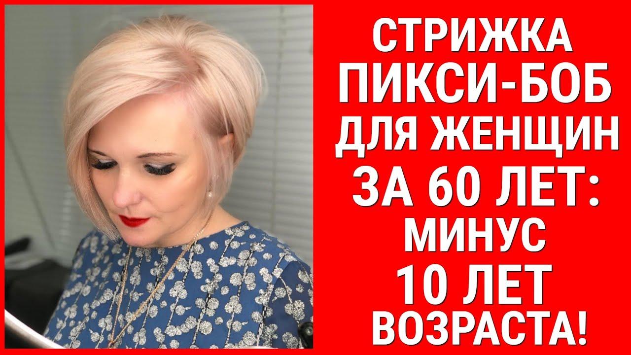 СТРИЖКА ПИКСИ - БОБ ЗА 60 ЛЕТ:МИНУС 10 ЛЕТ ВОЗРАСТА! /