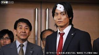 緊急役員会議に乗り込んだ金太郎(永井大)だが、丸山社長(森本レオ)...