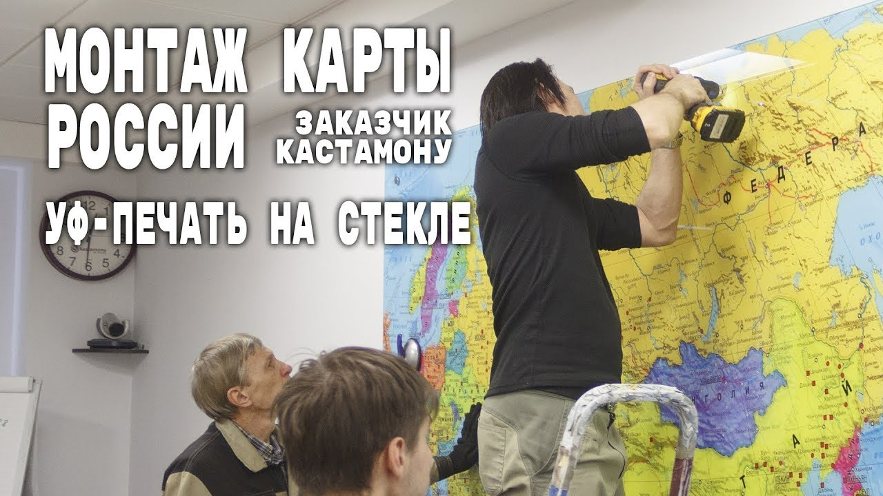 МОНТАЖ КАРТЫ РОССИИ УФ Печать на стекле КАСТАМОНУ/2019.01.30