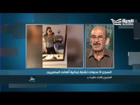 السجن 8 سنوات لشابة لبنانية أهانت المصريين