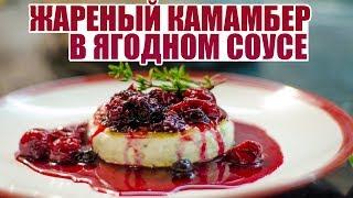 жареный Камамбер с ягодным соусом (Fried Camembert with Berry Sauce)