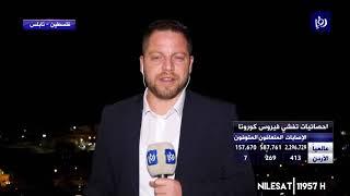 فلسطين تحتفل بعيد الفصح وتواصل معركتها ضد فيروس كورونا  -  18-4-2020