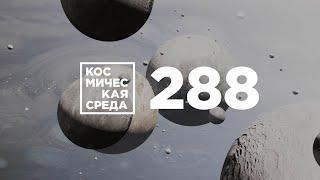 Космическая среда №288 от 1 июля 2020