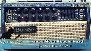 Mesa Boogie MarkV 25 Watt Review by www.Guitarthai.com