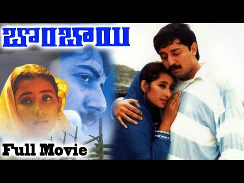 Bombay Telugu Full Length Movie || Arvind Swamy And Manisha Koirala, Sonali Bendre