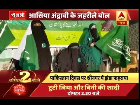 Kashmiri separatist Asiya Andrabi hosts Pakistani flag while celebrating Pakistan Day in S