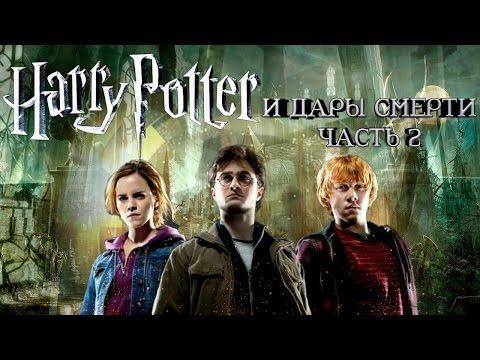 Гарри Поттер и Дары Смерти : Часть 2