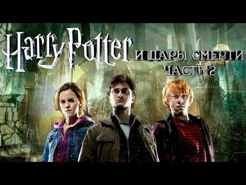 Антология Гарри Поттер — Harry Potter (2001-2011) 1,2,3,4