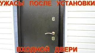 Ужасы после установки входной металлической двери(Ужасы после установки входной металлической двери, входная дверь в дом промерзает в сильные морозы зимой..., 2016-01-31T10:59:01.000Z)