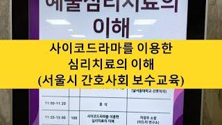사이코드라마를 이용한 심리치료의 이해 (서울시 간호사회…