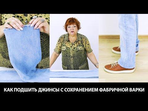 Как подшить джинсы с сохранением фабричного шва видео