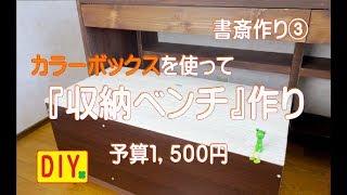 カラーボックスをベンチ収納にリメイクしてみました 節約DIY 予算1 500円 Color box remake 書斎作り③