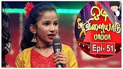 Odi Vilayadu Pappa – Season 6 | #51 | Kishore Kumar | 05/01/2018 | Kalaignar Tv