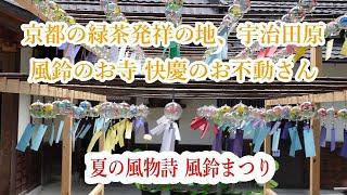 【涼風ただよう「風鈴まつり」】2000個を超えるたくさんの風鈴と猪目窓と呼ばれるハート形の窓があるお寺として一躍有名・・・京都「正寿院(しょうじゅいん)」