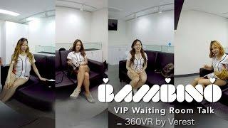 [360 VR] 밤비노(Bambino) 리얼 토크쇼(Real Talk show)
