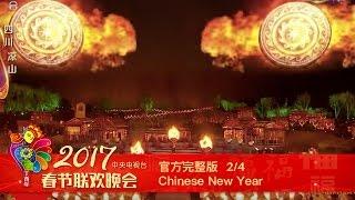 《2017央视春节联欢晚会》 20170127 官方完整版 2/4   CCTV春晚