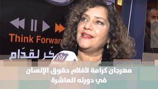 مهرجان كرامة لأفلام حقوق الإنسان في دورته العاشرة