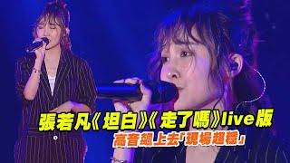 張若凡《坦白》《走了嗎》Live版 高音飆上去「現場超穩」|聲林之王校園巡迴演唱會 淡江場
