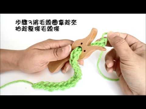 巧手編織器-兔子編織器編織示範 - YouTube