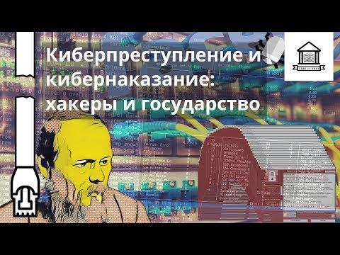 Городские завтраки РСМД в библиотеке // «Киберпреступление и кибернаказание: хакеры и государство»