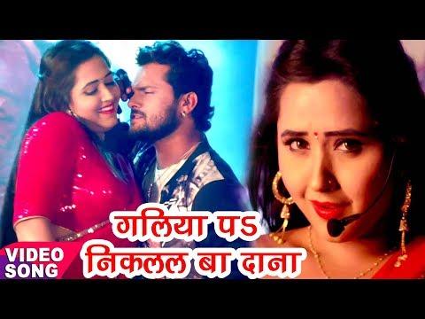 Khesari Lal, Kajal Raghwani का सबसे हिट गाना - गलिया पs निकलल बा दाना - Muqaddar -Bhojpuri Song 2017