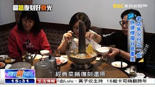 取經福州百年老店 經典年菜「復刻」來台《海峽拚經濟》 @東森新聞 CH51