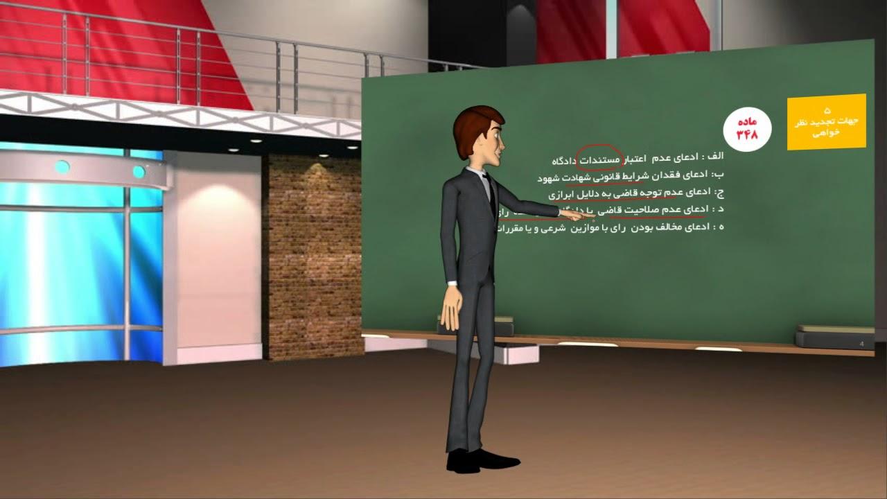 ویدئو آموزشی آیین دادرسی مدنی 3 - قسمت 82