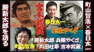 町山智浩さんと時代劇評論家の春日太一さんがスタジオ出演し、2本の日...