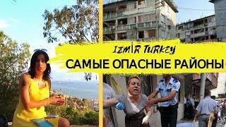 Изнанка Турции - самые опасные районы Измира. Отдых в Турции 2018
