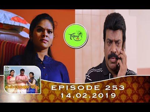 Kalyana Veedu | Tamil Serial | Episode 253 | 14/02/19 |Sun Tv |Thiru Tv