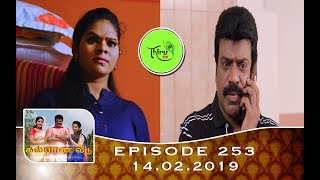 Kalyana Veedu | Tamil Serial | Episode 253 | 14/02/19 |Sun Tv |Thiru Tv