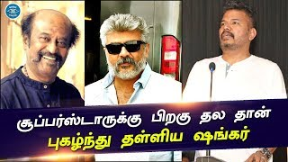 Thala Ajith is Next Superstar   Famous Director says That   Director Shankar Wishes   Viswasam