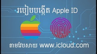 How to Create Apple ID on Website របៀបបង្កើត Apple ID នៅលើវែបសាយ