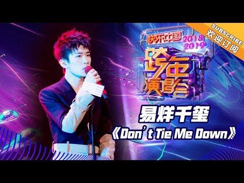 [ Clip ] 易烊千玺《Don't Tie Me Down》《2019湖南卫视跨年演唱会》【湖南卫视1080P官方版】