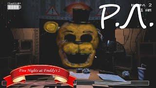 """""""Реакции Летсплейщиков"""" на Первую Смерть от Золотого Медведя из Five Nights At Freddy's 2"""