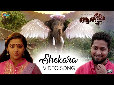 Aana Alaralodalaral  Shekara Song  Vineeth Sreenivasan, Suraj Venjaramoodu  Shaan Rahman HD