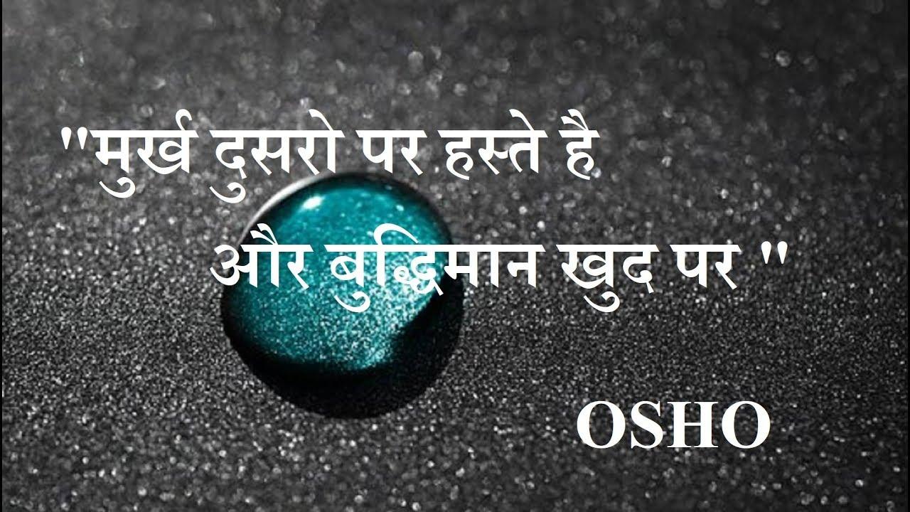 दल क छ लन वल बत Osho Hindi Quotes