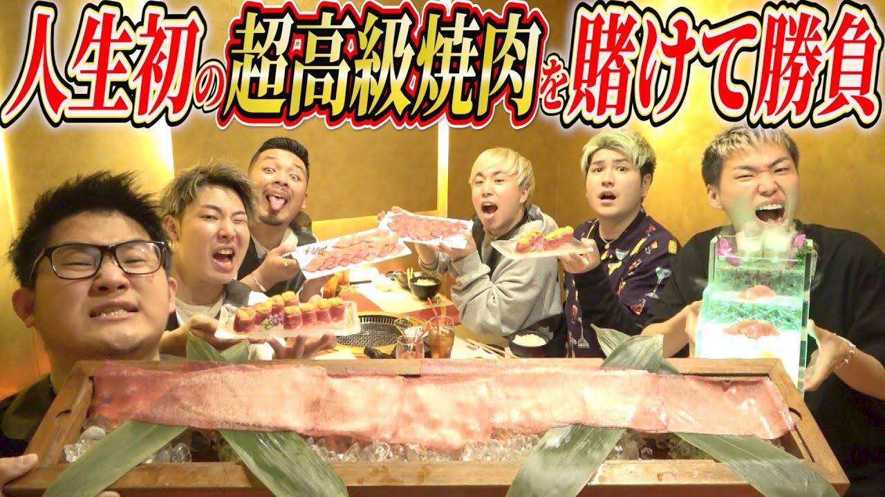 【人生初】超高級焼肉店『牛牛』で全額自腹をかけて勝負した結果wwww
