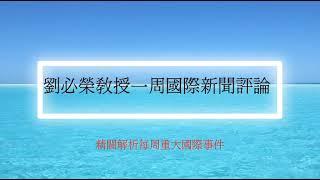 20210914劉必榮教授一周國際新聞評論