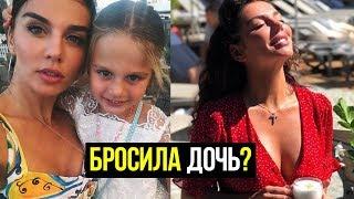 Зачем Анна Седокова бросила свою дочь?