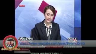 ห้องข่าวเล่าเรื่องเที่ยง Peace TV 21 07 2017