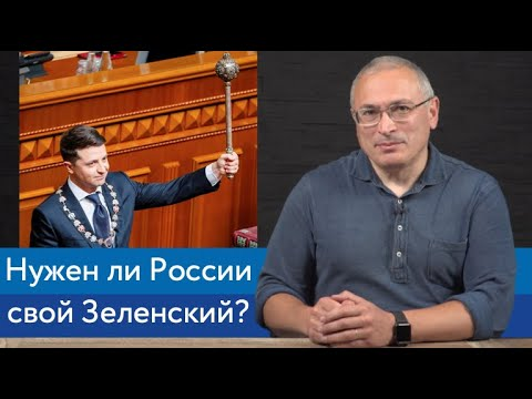 Смотреть Нужен ли России свой Зеленский? | Блог Ходорковского | 16+ онлайн