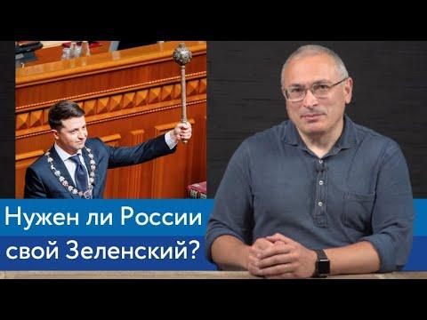 Нужен ли России
