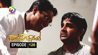 Kotipathiyo Episode 120 කෝටිපතියෝ  | සතියේ දිනවල රාත්රී  9.00 ට . . . Thumbnail