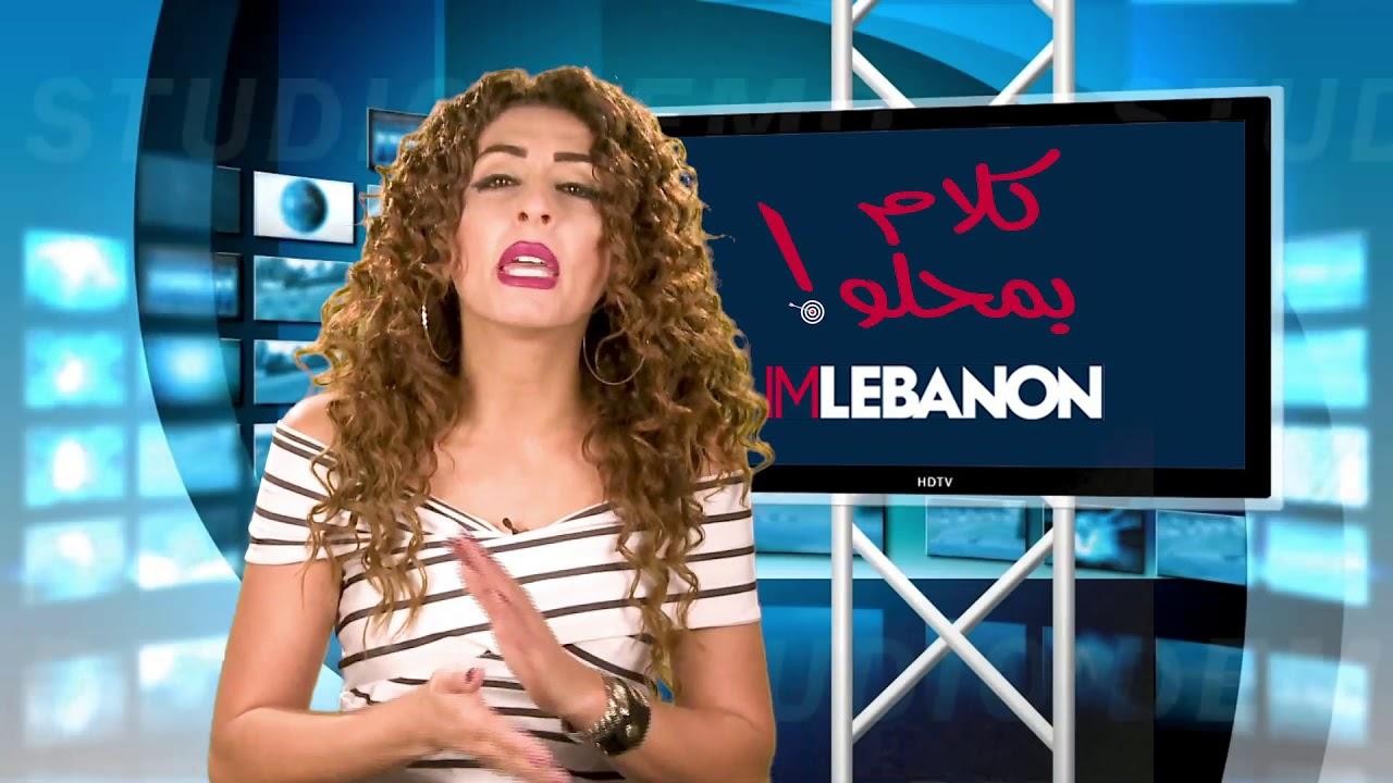 Kalem Bi Mhalo - Episode 966 - هيدا الفرق بين السعودية وايران!