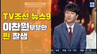 (TV조선 뉴스 9)이찬원 부분만^^